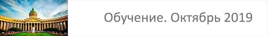 Обучение ZONT в Санкт-Петербурге
