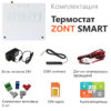 Комплект ZONT SMART + Адаптер NAVIEN