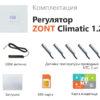 Автоматический регулятор ZONT Climatic 1.2