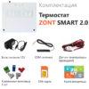 Отопительный контроллер ZONT SMART 2.0