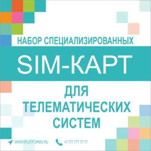 SIM-карта: тарифы, активация, регистрация и особенности работы