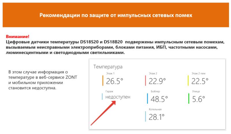 Подключение цифровых датчиков температуры