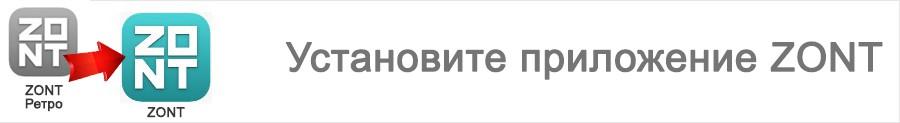 Закрываем приложение ZONT Ретро