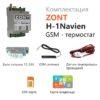 GSM термостат для газовых котлов Navien ZONT H-1 Navien