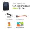 Охранная беспроводная GSM сигнализация MEGA SX-170М с WEB