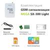 GSM-сигнализация MEGA SX-300 Light с WEB