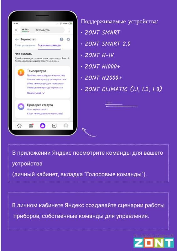 Голосовое управление ZONT