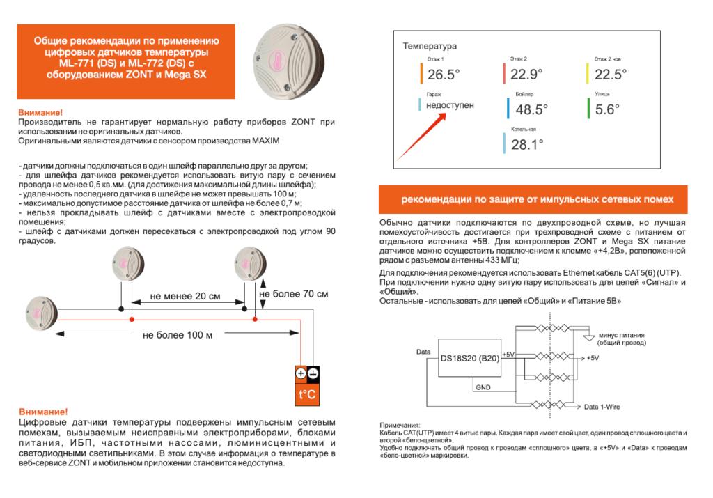 Датчик температуры уличный цифровой МЛ-771 (DS)