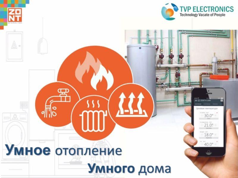Термостаты и контроллеры ZONT (вебинар 09.04.2020)