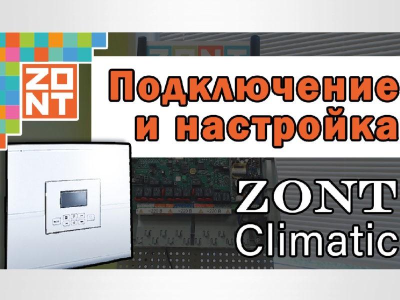 Подключение и настройка ZONT Climatic
