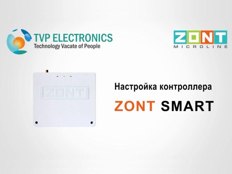 Отопительный контроллер ZONT Smart - настройка